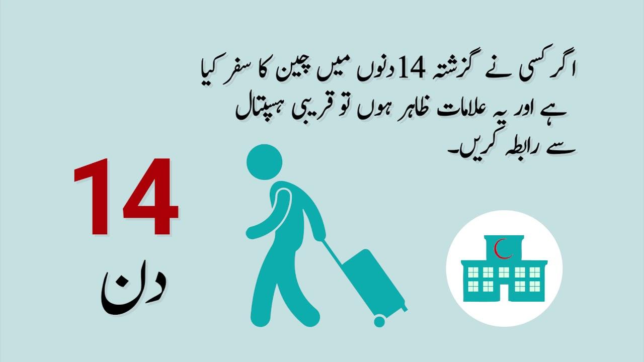 Public Awareness Message Regarding Novel coronavirus 2019-nCoV (Govt. of Pakistan)