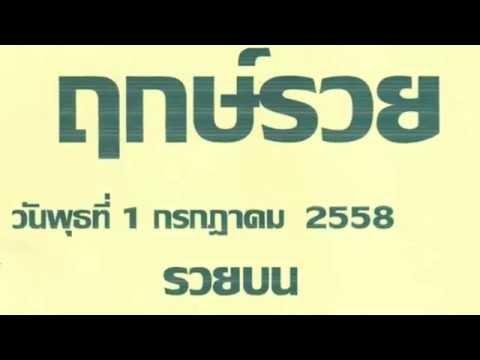 เลขเด็ดงวดนี้ หวยซองฤกษ์รวย (บน) 1/07/58