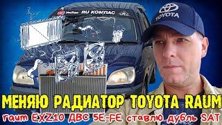 Меняю радиатор Toyota Raum Xz-10 двс 5e-fe на дубль SAT #ru_kompass #toyotaraum #sat