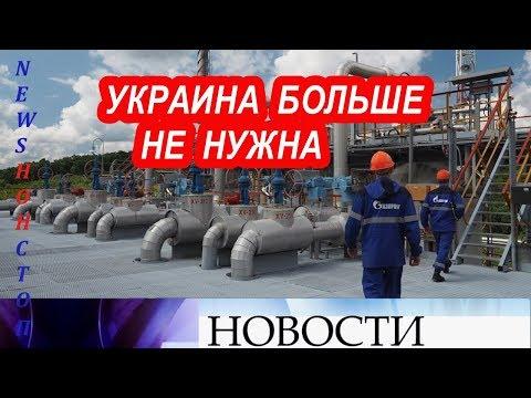 ЭТО СЛУЧИЛОСЬ! Молдавия сможет Nолyчаmь Pocсuйский газ в Oбxоg Уkpаины - СРОЧНЫЕ НОВОСТИ