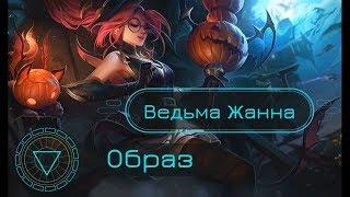 Образ Ведьма Жанна // Bewitching Janna Skin Spotlight - League of Legends