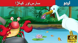fairy tales in urdu 2018