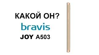 Какой он? BRAVIS A503 JOY GOLD