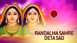 Randalma Samre Deta Sad - Superhit Randal Maa Na Garba | Gujarati Bhajans & Garba