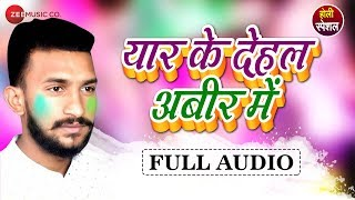 यार के देहल अबीर में Yaar K Dehal Abir Me - Full Audio | Sunny Gelori | Arya Sharma