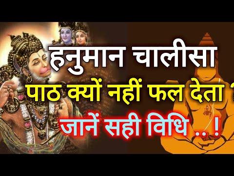 हनुमान चालीसा का पाठ फल क्यों नहीं देता सबको.. जानें सही विधि The Right Way to do Hanuman Chalisa..