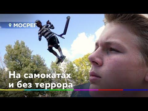 На самокатах и без террора // Новости 360° Солнечногорск