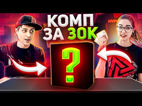 HYPERPC собрали игровой компьютер за 30000 рублей и подарили подписчикам!