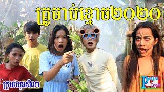 គ្រូចាប់ខ្មោច២០២០ តពីរឿងខ្មោចយាមអណ្តូង ពីនំចង្កឹះកែវឆូឆូ cho cho,New funny clip from Paje team