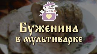Буженина в мультиварке (закуска) / Праздничные блюда / Slavic Secrets