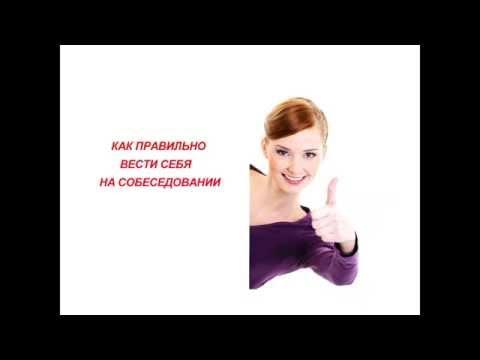 """Марина Корельская """" Как правильно провести собеседование"""""""