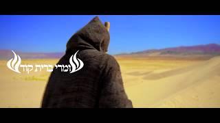 הרב יעקב בן חנן - נשמת דוד המלך
