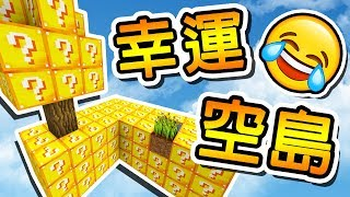 Minecraft 超級狂【幸運空島戰爭】整座島都是「幸運方塊」!! | Mod 模組遊戲 thumbnail