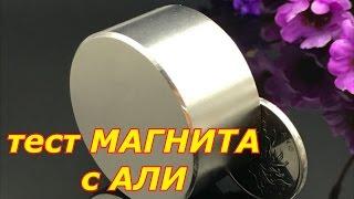 Очень мощный неодимовый магнит с Алиэкспресс проверка счетчиком воды