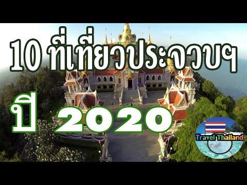 10 สถานที่ท่องเที่ยวประจวบคีรีขันธ์ : Travel Thailand