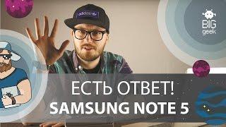 Есть ответ! Samsung Galaxy Note 5 – автономность, S Pen, экран, размеры и другие вопросы!