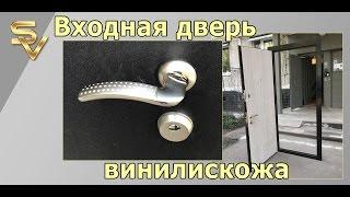 видео Купить входные металлические одностворчатые двери