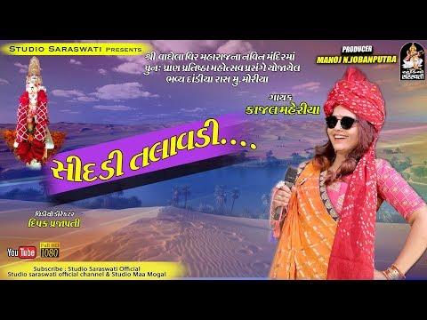 Kajal Maheriya | સિદડી...