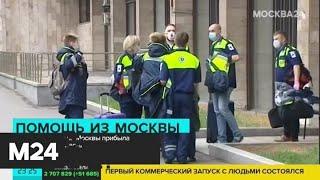 Бригада врачей из Москвы прибыла в Псковскую область - Москва 24