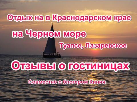 Отдых на Черном море/Отзывы о гостиницах/Совместно с Киния