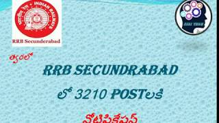 RRB SECUNDERABAD NOTIFICATION 2017-18 ||TELUGU|| 2017 Video