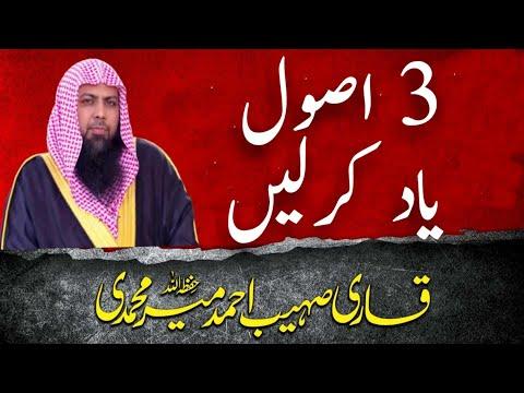 3 Asool Yad Kr Lain Best Bayan Qari Sohaib Ahmed Meer Muhammadi