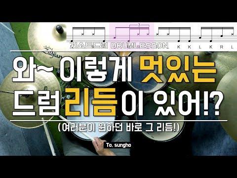 [드럼레슨]정말 멋있는 드럼리듬을 배워보자! By 일산드럼학원 저스트드럼 Drum Lesson