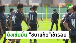 quot-โค้ชหนึ่ง-quot-ไม่ปัดโอกาสสาวไทย-เข้ารอบ-16-ทีม-19-06-62-เรื่องรอบขอบสนาม