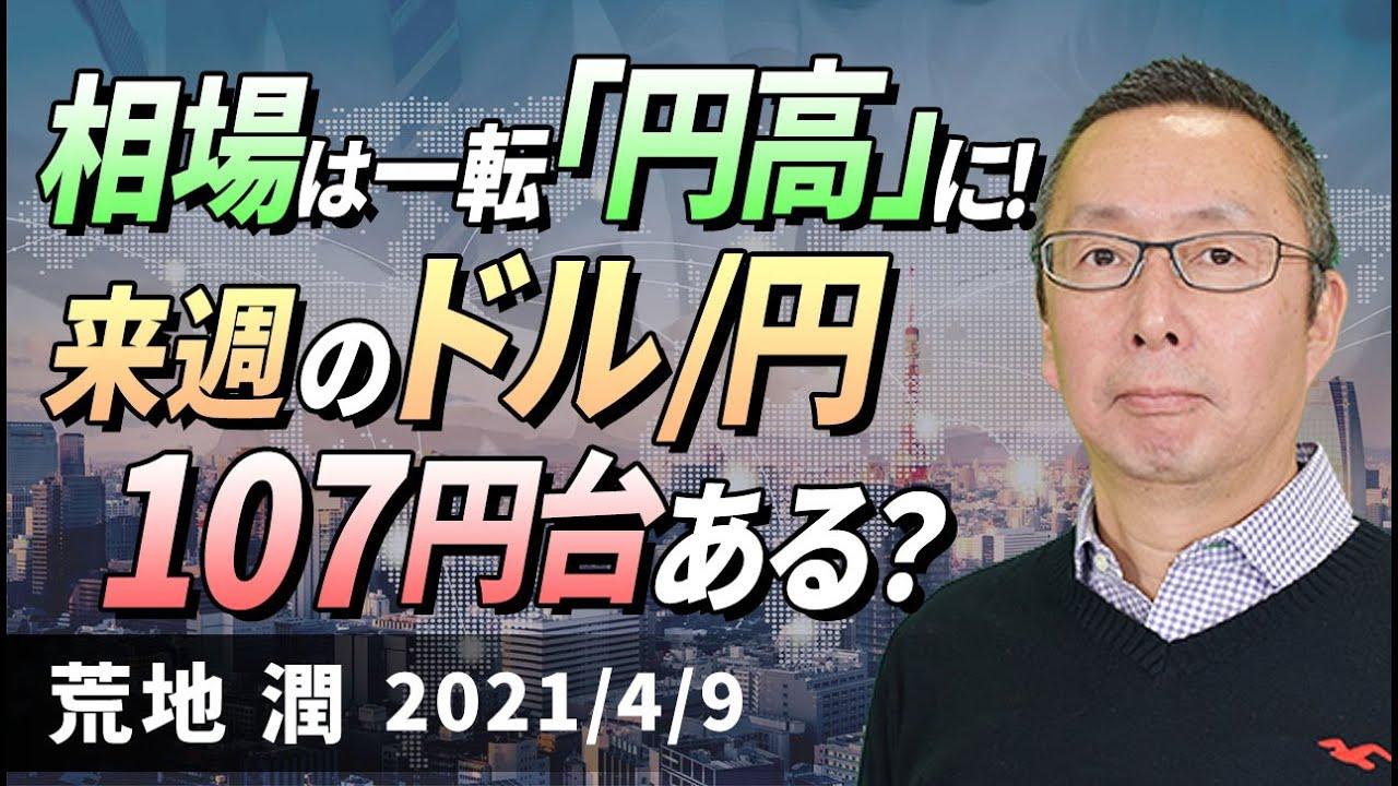 【楽天証券】4/9「相場は一転「円高」に!来週のドル/円、107円台ある?」FXマーケットライブ