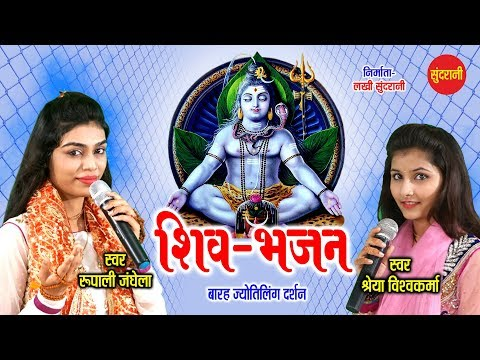 Barah Jyotirling Darshan - Rupali Janghela & Shreya Vishwkarma 9424734785 - Haritalika Tij Special