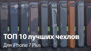 ТОП 10 лучших чехлов для iPhone 7/7 Plus