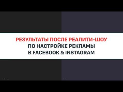 Результат после запуска рекламы в Facebook и Instagram, Елена, ниша - садовая мебель
