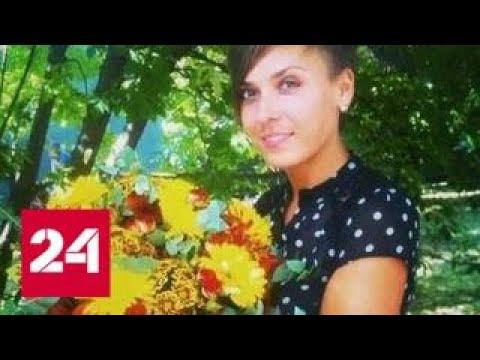 В Москве застрелили сотрудницу банка - Россия 24