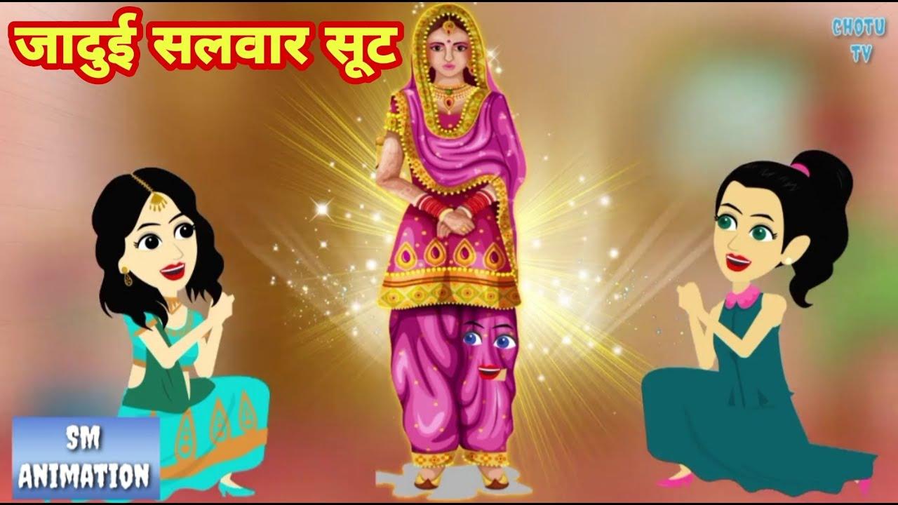 जादुई सलवार सूट - Hindi kahaniya || Jadui kahaniya || Kahaniya || hindi kahaniya || Chotu Tv