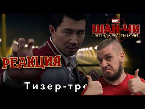 Шан-Чи и легенда Десяти колец   РЕАКЦИЯ НА Тизер-трейлер