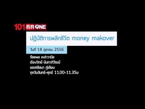 "MoneyMakeOver MoneyMakeOver ตอน ""พลังของดอกเบี้ยทบต้น"" (18 ตุลาคม 2556)"