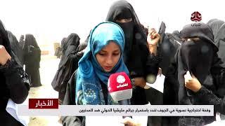 وقفة احتجاجية نسوية في الجوف تندد باستمرار جرائم مليشيا الحوثي ضد المدنيين  | تقرير ماجد عياش