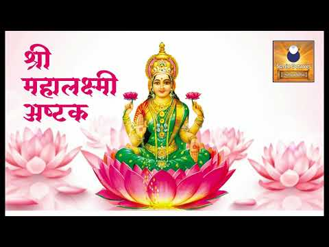 Powerful Mahalakshmi Ashtakam Mantra with Lyrics