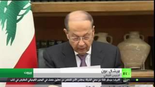عون يعلق عمل البرلمان اللبناني لشهر واحد