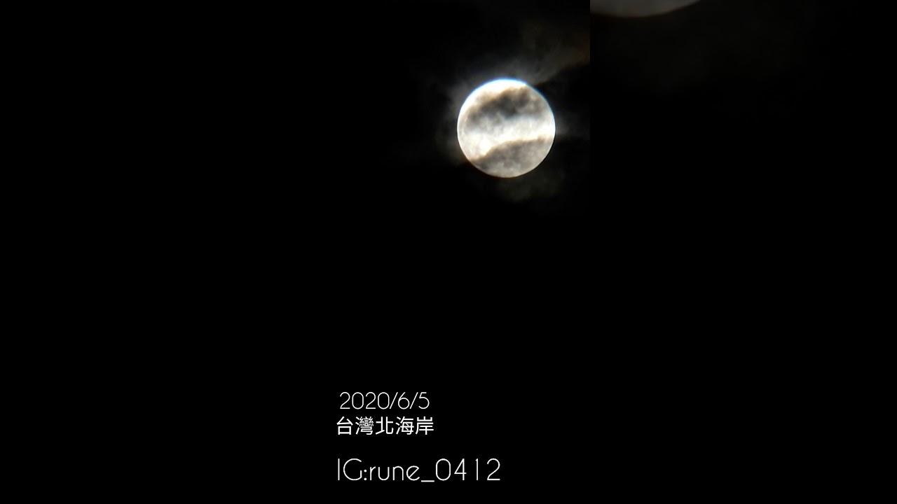 2020/6/5台灣北海岸月亮 🌕神諭卡【月亮週期】