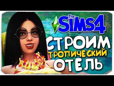 THE SIMS 4 - СТРОИМ ТРОПИЧЕСКИЙ ОТЕЛЬ (NO CC HOTEL BUILD)