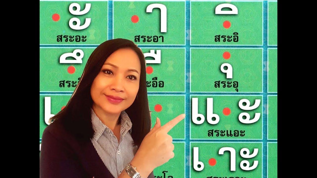 #ThaiOnlineLernen #3 : Thai-Vokale - 4 Tonzeichen #