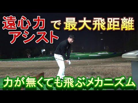 人気ゴルフレッスン動画【サイコースイング】の続編☆最大飛距離が出る方法をさらに詳しく解説