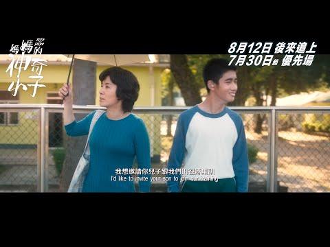 媽媽的神奇小子 (On Your Mom, Get, Set, Go!)電影預告
