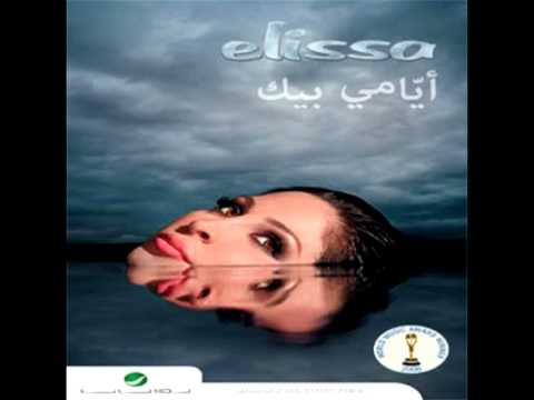 Elissa ... Khod Balak Alaya | إليسا ... خد بالك علي