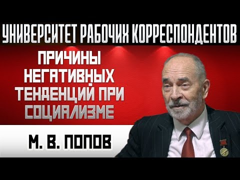 Причины негативных тенденций при социализме. Профессор М.В.Попов. 06.02.2020.