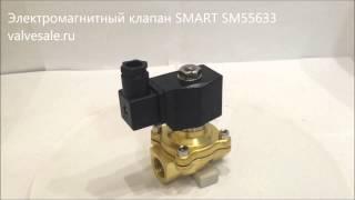 Электромагнитный клапан SMART SM55633