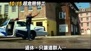 2010/10/15《超危險特工》電影預告:特工::喬篇/摩根費里曼