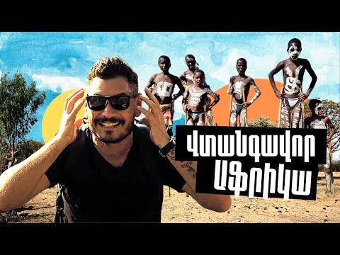 Վտանգավոր ԱՖՐԻԿԱ/ Dangerous Africa/ Опасная Африка «Տնից հեռու» ՄԱՍ 6