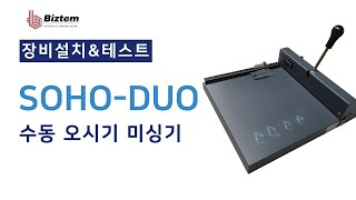 [비즈템] SOHO-DUO 수동 오시기 미싱기 장비 설…